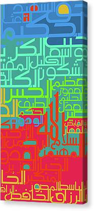 Painting 632 7 Names Of Allah 5 Canvas Print