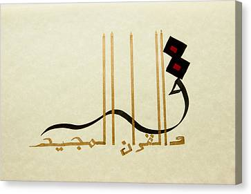 Qaf By The Majestic Quran Canvas Print by Faraz Khan