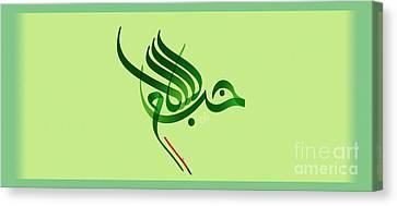 Salam Houb03 Mug Canvas Print