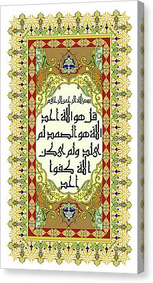 Canvas Print featuring the painting Surah Akhlas 611 1 by Mawra Tahreem