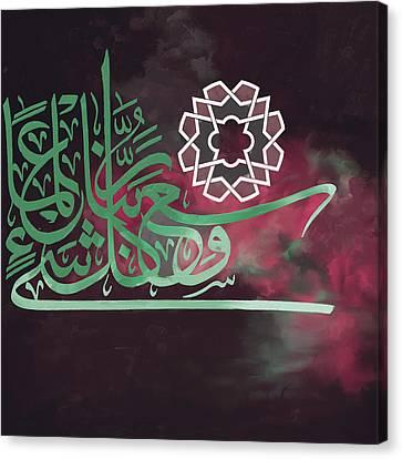 Surah Fatiha 576 2 Canvas Print by Mawra Tahreem