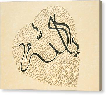 Ya Allah In Heart Black On Gold Canvas Print