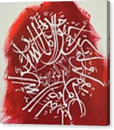 Qul-hu-allah-2 Canvas Print by Nizar MacNojia