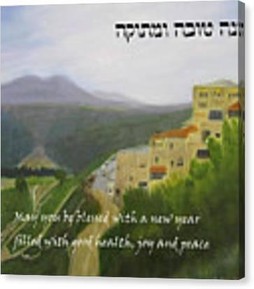 Rosh Hashanah 5776 Canvas Print by Linda Feinberg