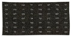 72 Names Of God Bath Towel by James Barnes