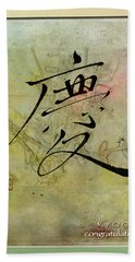 Bath Towel featuring the mixed media Congratulations - Oriental Brush Calligraphy by Peter v Quenter