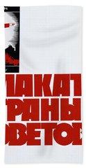 Lenin 1870 1924 Soviet Propaganda Poster 1924 Bath Towel
