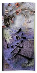 Love Ink Brush Calligraphy Bath Towel