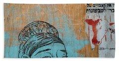 Mural Of Woman On The Wall, Nahalat Bath Towel