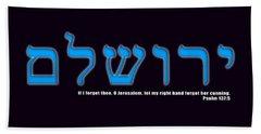 O Jerusalem Hand Towel