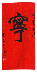 Hand Towel featuring the painting Peace And Tranquility In Chinese Calligraphy by Yufeng Wang