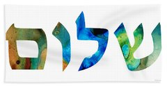 Shalom 15 - Jewish Hebrew Peace Letters Bath Towel