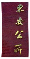 Zhongwen Hand Towel