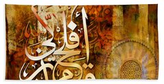 Islamic Calligraphy Hand Towel