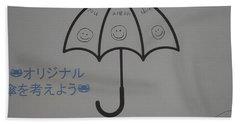 Browser Crusher Umbrella Hand Towel