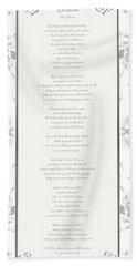 Desiderata In Silver Script By Max Ehrmann Bath Towel