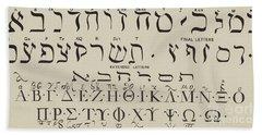 Hebrew And Greek Bath Towel