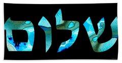 Hebrew Writing - Shalom 2 - By Sharon Cummings Bath Towel