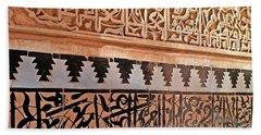 Islamic Art Bath Towel