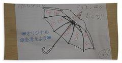 Missile Umbrella Bath Towel
