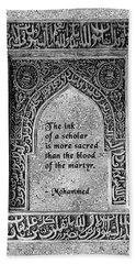 Mohammad Quote Bath Towel