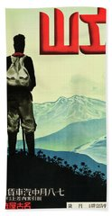 Mount Tate 1930 Japanese Poster Bath Towel