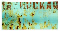 Rust On Metal Russian Letters Bath Towel by John Williams