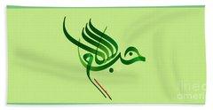 Salam Houb03 Mug Bath Towel