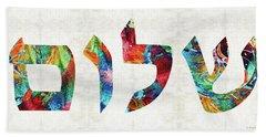 Shalom 20 - Jewish Hebrew Peace Letters Bath Towel