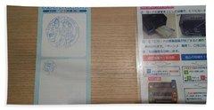 Stamp Hand Towel