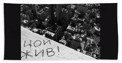 The Best Graffiti Of New York Bath Towel by Anna  Duyunova