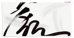 Tiger Calligraphy Hand Towel