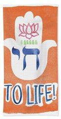 To Life Hamsa- Art By Linda Woods Bath Towel