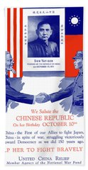 We Salute The Chinese Republic Bath Towel