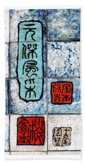 Beautiful Yuan Dynasty Tiles Hand Towel