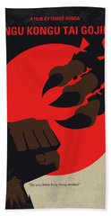 No1030 My King Kong Vs Godzilla Minimal Movie Poster Hand Towel
