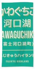 Retro Vintage Japan Train Station Sign - Kawaguchiko Mt Fuji Green Hand Towel