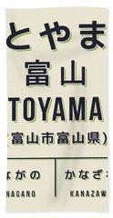 Retro Vintage Japan Train Station Sign - Toyama City Cream Hand Towel