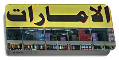 Abu Dhabi Shopfront Portable Battery Charger