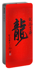 Dragon In Chinese Calligraphy Portable Battery Charger by Yufeng Wang