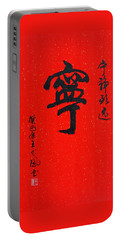 Portable Battery Charger featuring the painting Peace And Tranquility In Chinese Calligraphy by Yufeng Wang