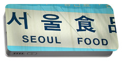Seoul Food Portable Battery Charger