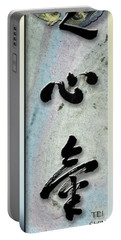 Settle Your Mind Teishinki Portable Battery Charger by Peter v Quenter