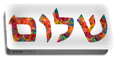 Shalom 12 - Jewish Hebrew Peace Letters Portable Battery Charger