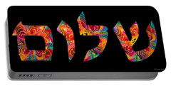 Shalom 13 - Jewish Hebrew Peace Letters Portable Battery Charger