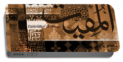 Al Muqeeto Portable Battery Charger