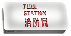 Portable Battery Charger featuring the photograph Fire Station Sign by Ethna Gillespie
