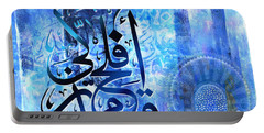 Islamic Calligraphy Portable Battery Charger