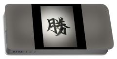 #kanji #win #victory Portable Battery Charger by Teruma Omuro