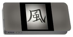#kanji #wind Portable Battery Charger by Teruma Omuro
